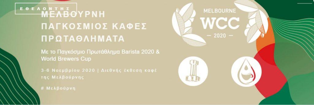 WCC 2020